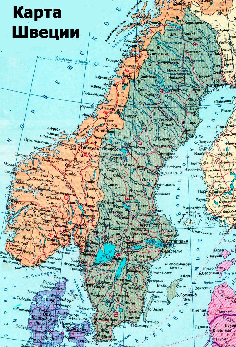 Карта Швеции с городами