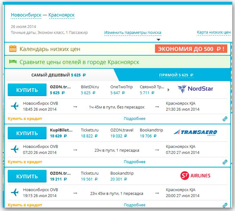 Цены на билеты самолеты малой авиации