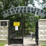 Как доехать до Калитниковского кладбища