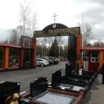 Как доехать до Ново-Люберецкого кладбища